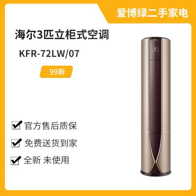 【99新】海爾空調立式無氟變頻圓柜機3P匹一級能效帝樽內外自清潔客廳立柜式智能WiFi 3匹KFR-72LW/07