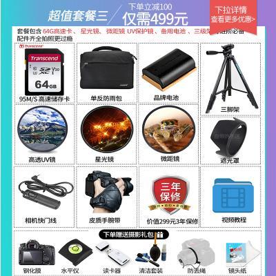 佳能单反相机 3000D 1500D 750D 800D 77D 80D 90D等实惠套餐三 摄影大礼包 套餐专用链接