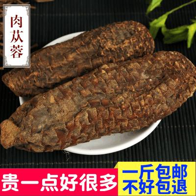 【閃電發貨】肉蓯蓉大云大蕓內蒙古新貨肉蓯蓉阿拉善肉叢蓉500克批 發