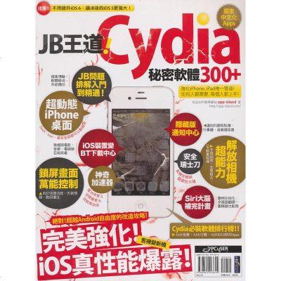 0905JB王道!Cydia秘密軟件300+港版臺版繁體書