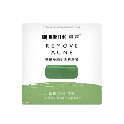 滿婷(MANTING)祛痘凈顏手工精油皂100g面部除螨蟲洗臉手工香皂