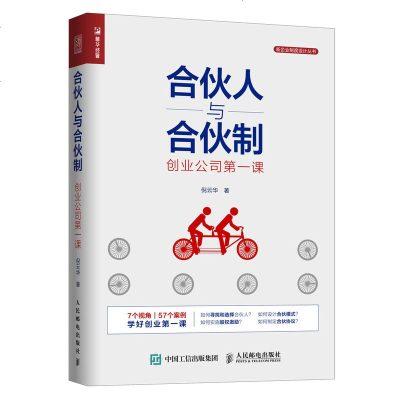 合伙人與合伙制 創業公司*一課 企業管理書籍 提供了實用的范本和案例精解