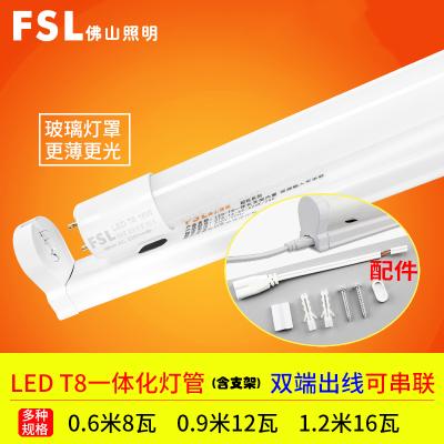FSL брэндийн таазны гэрэл  Т8 цагаан өнгө
