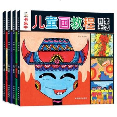 卡樂牛兒童畫教程全套4冊學畫畫書入書幼兒美術創意畫冊兒童畫畫書幼兒園繪畫教材寶寶學畫