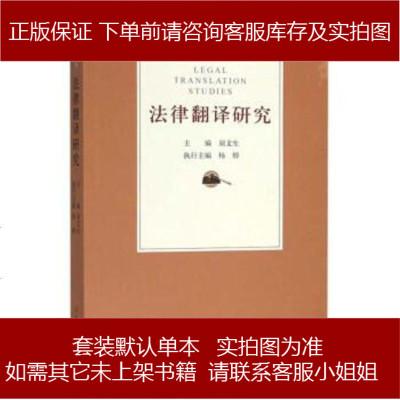 【手書成新】法律翻譯研究 不詳 上海人民出版社 9787208152670