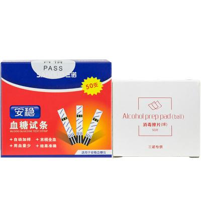 三诺(SANNUO)安稳50支瓶装血糖试纸 适用于安稳血糖仪 家用级品质 送等量采血针