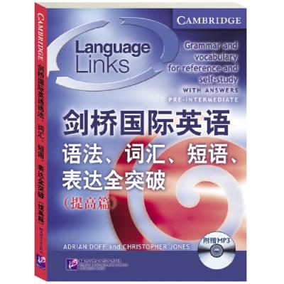劍橋國際英語語法、詞匯、短語、表達全突破 提高篇(含1MP3)