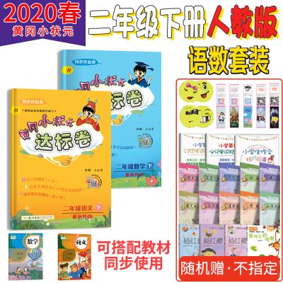 新版2020春黃岡小狀元達標卷語文數學2本套裝二年級下冊人教版RJ可搭配作業本使用