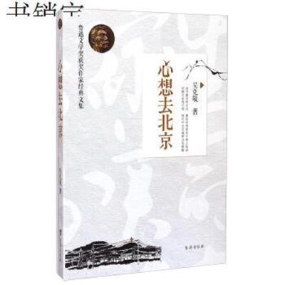魯迅文學獎獲獎作家經典文集:心想去北京9787516805473吳克敬臺