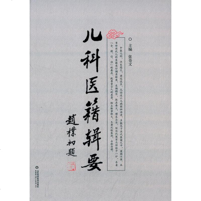 0905儿科医籍辑要