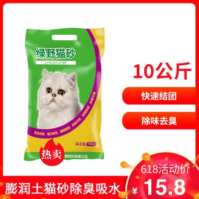 派愛德貓砂膨潤土貓砂除臭吸水貓沙結團低塵貓咪用品10公斤