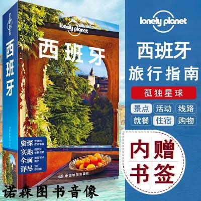 【更新版】孤獨星球旅行指南Lonely Planet 西班牙第3版出國游食住行景點推薦旅游資訊自助游 馬德里 加泰羅