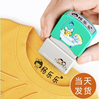 名字印章姓名貼幼兒園寶寶刺繡防水可免縫兒童衣貼定制衣服標簽