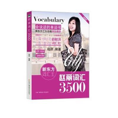 正版書籍 趙麗詞匯3500 9787304067816 國家開放大學出版社