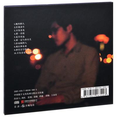 【正版】張羿凡:晚歸·未眠 2019專輯 民謠唱片CD