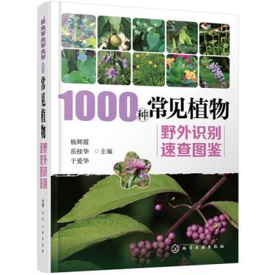 1000種常見植物野外識別速查圖鑒