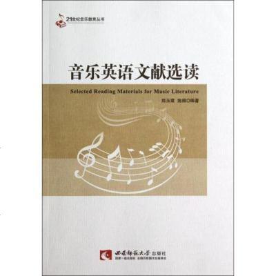 音乐英语文献选读 21世纪音乐教育丛书 正版保证 郑玉章/施维
