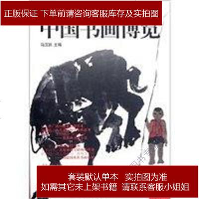 中國書畫博覽 馬漢躍 9787511509468
