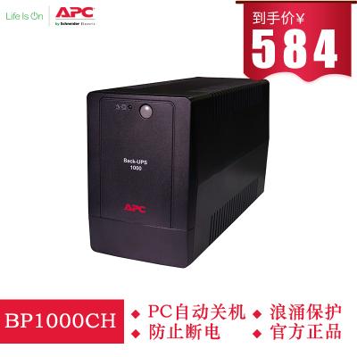 施耐德APC BP1000CH 600W/1000VA UPS不间断电源 全国联保