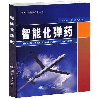 智能化 苗昊春 9787118092486 國防工業出版社