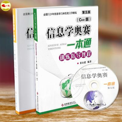 信息學奧賽一本通第五版+訓練指導教程 C++第五版 兩本Free Pascal語言與基礎算法(附光盤第3版全國青少年信息
