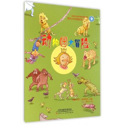 動物園大冒險/百變公主和她的王子(瑞典)派爾·古斯塔夫松|譯者:李之義9787530564745