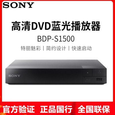 Sony/索尼 BDP-S1500 藍光DVD 支持USB播放 支持網絡視頻