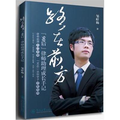 """路在前方:""""90后""""律师助理成长手记邹旴旸9787566804945暨南大学出版社"""