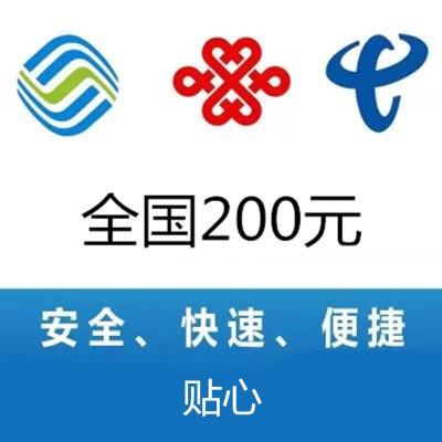 中國移動通信全國移動聯通電信三網 手機 話費充值 200元 快充直充 24小時自動充值快速到賬