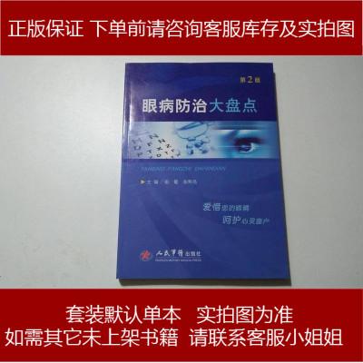 眼病防治大盘点(第版) 张健 /张明亮 主编 人民军医出版社 9787509179963