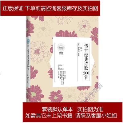 传世经典诗歌200首 长江文艺出版社 9787535470096