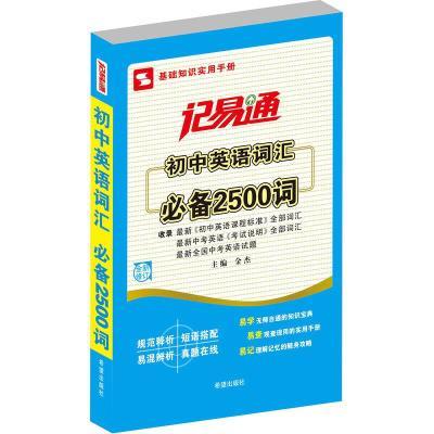 正版 记易通/初中英语词汇必备2500词 希望出版社 金杰 著作 9787537956192 书籍