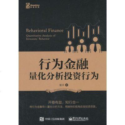 正版  行為金融——量化分析投資行為