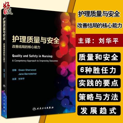 護理質量與安全  劉華平主譯  護理學 人民衛生出版社9787117267427