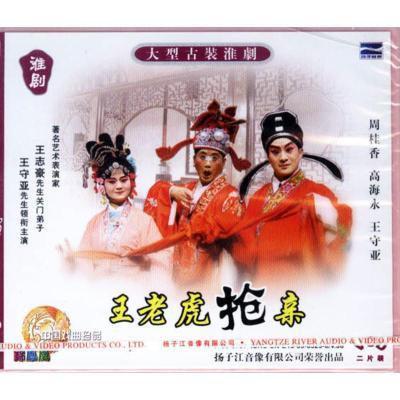 正版淮劇【王老虎搶親】盒裝2VCD 周桂香 高海永 王守亞