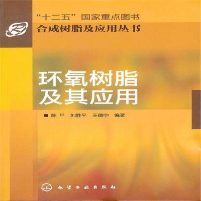 合成樹脂及應用叢書--環氧樹脂及其應用 陳平 劉勝平 王德中 9787122108982