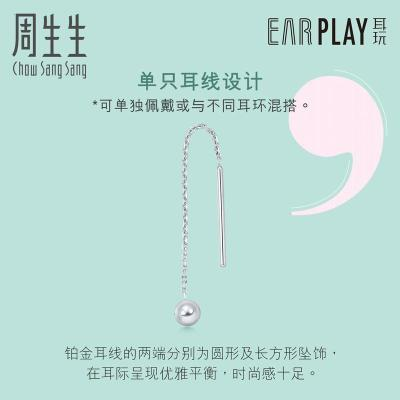 周生生(CHOW SANG SANG) Pt950鉑金Ear Play耳玩圓球耳環單邊89179E