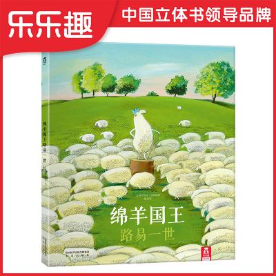 【樂樂趣官方旗艦店】 綿羊國王 精品繪本 充滿想象的故事 哲理繪本 2-3-4-5歲 兒童教育 親子 睡前故事