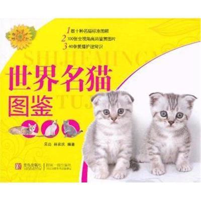 全新正版 健活系列:世界名猫图鉴