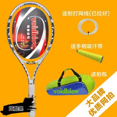voidbiov威德博威网球拍 初学者 碳素专业训练比赛男女通用普通型