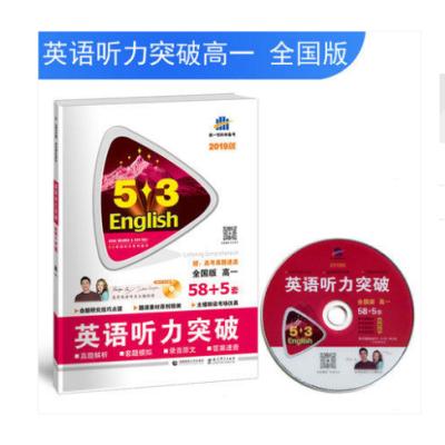 2019版 高一全国版 英语听力突破58+5套 曲一线 教育科学出版社9787565628030定价51.8