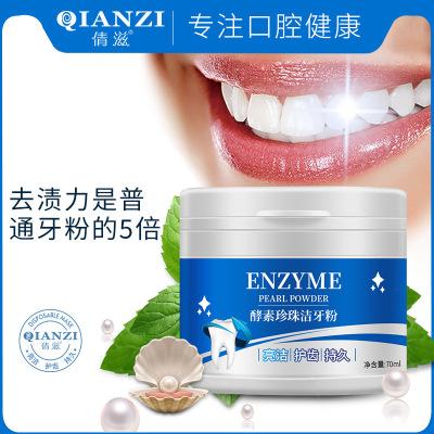 倩滋QIANZI洗牙粉 清潔口腔洗牙亮白牙齒黃牙煙漬牙黑牙污垢牙白牙素70g