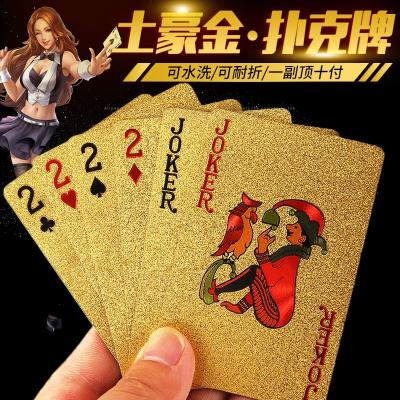 扑克牌PVC塑料扑克闪电客防水可水洗黄金色朴克牌土豪金创意加厚纸牌