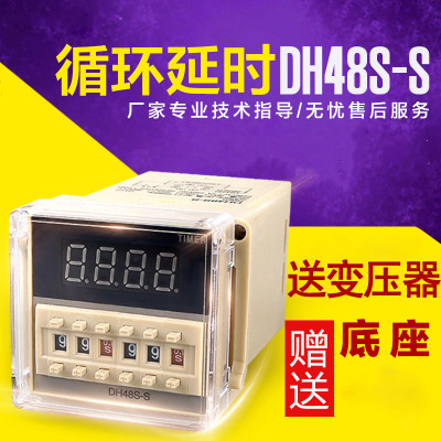 阿斯卡利(ASCARI)送底座 DH48S-S数显时间继电器 220v 24v 12v 循环控制时间继电器 AC110V
