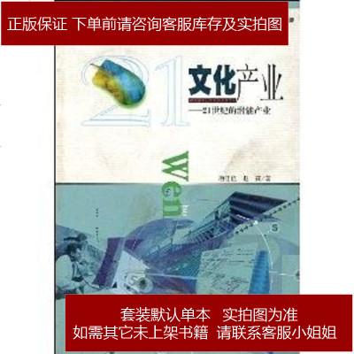 文化产业 唐任伍 /赵莉 /蒋正华 贵州人民出版社 9787221065292