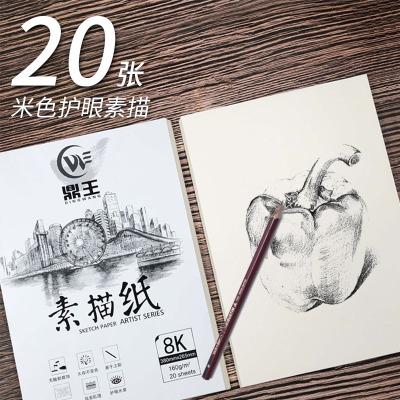 鼎王 美术素描纸加厚画纸水粉绘画专用画画白纸水彩8k本速写20张大批发