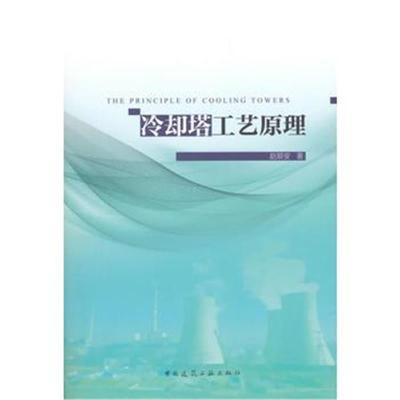 冷卻塔工藝原理趙順安9787112181971中國建筑工業出版社