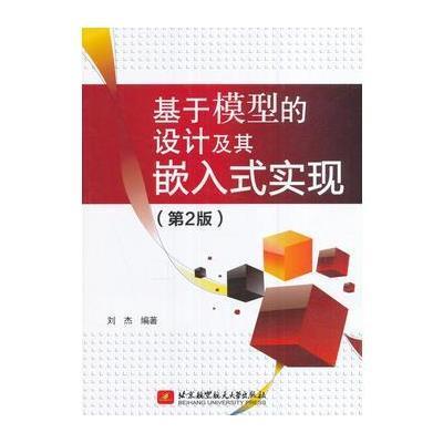 正版書籍 基于模型的設計及其嵌入式實現(第2版) 9787512423107 北京航空航