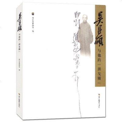 吴昌硕与他的朋友圈 吴辛甲相关的四件作品 三十余位师友的书画酬答 诗文题跋 往来信札 吴昌硕艺术成长 成熟过程获得