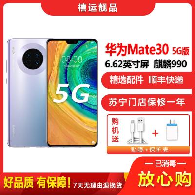【二手9成新】華為Mate30(5G版)星河銀 8GB+128GB 麒麟990智慧芯片 全網通 移動聯通電信5G手機